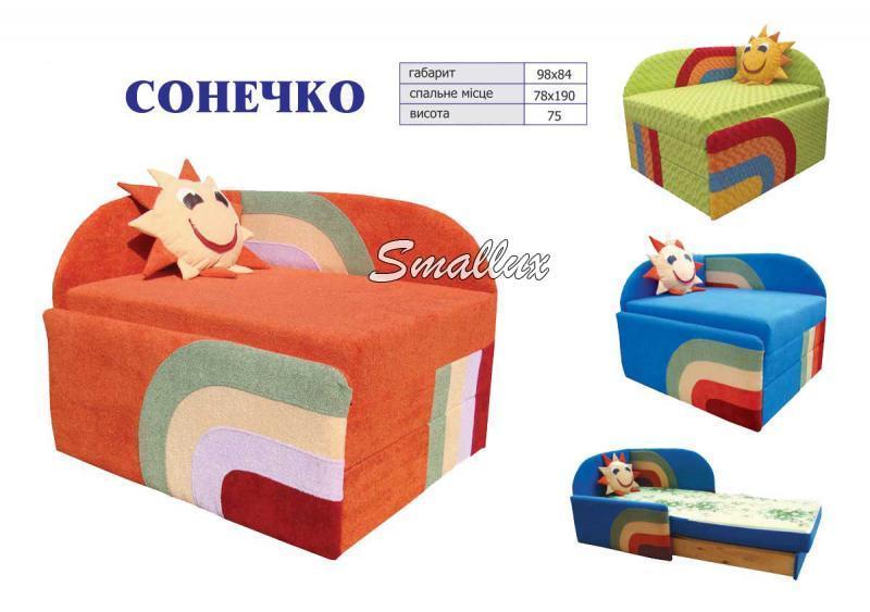 Детский диванчик Сонечко