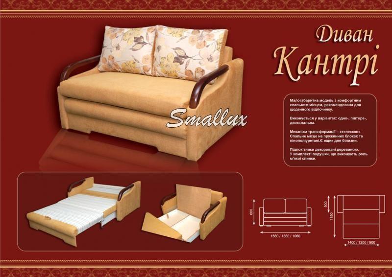 Диван - кровать Кантри