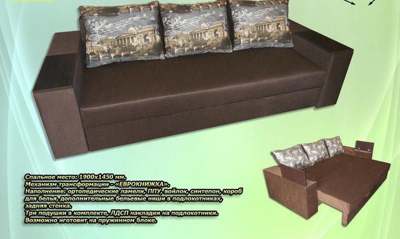 Диван - кровать Виктор 2